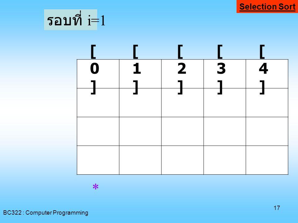 รอบที่ i=1 [0] [1] [2] [3] [4] * Selection Sort